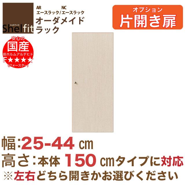 【シェルフィットオプション扉】高さ149片開き 幅25~44cmオーダー【送料無料】書棚 本棚 文庫 書庫 シェルフ