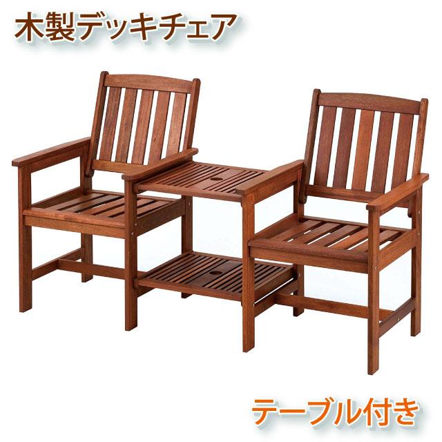 木製デッキチェア テーブル付きチェアー 椅子 いす イス ペアチェア 2人掛け 木製 ウッド サブテーブル付 リゾート ガーデン ガーデニング アウトドア ベランダ エクステリア テラス ガーデン用品 お庭 MA-TAT