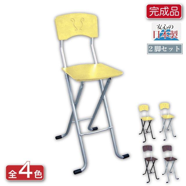【送料無料(北海道・沖縄・離島は除く)】折りたたみ椅子 レイラチェア-ハイタイプ- (2脚セット) LY-80《折り畳み イス チェア フォールディングチェア ダイニングチェア ハイチェア カウンターチェア 木製 食卓椅子 日本製 国内製》