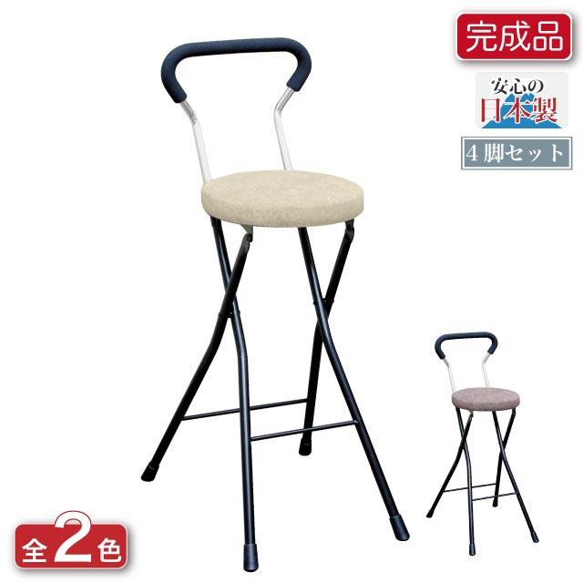 【送料無料(北海道・沖縄・離島は除く)】折り畳み椅子 ソニッククッションチェアハイ -ハイタイプ- 4脚セット NSO-65《折りたたみ椅子 フォールディングチェア カウンターチェア ハイチェア イス クッション コンパクト 日本製 国内製》