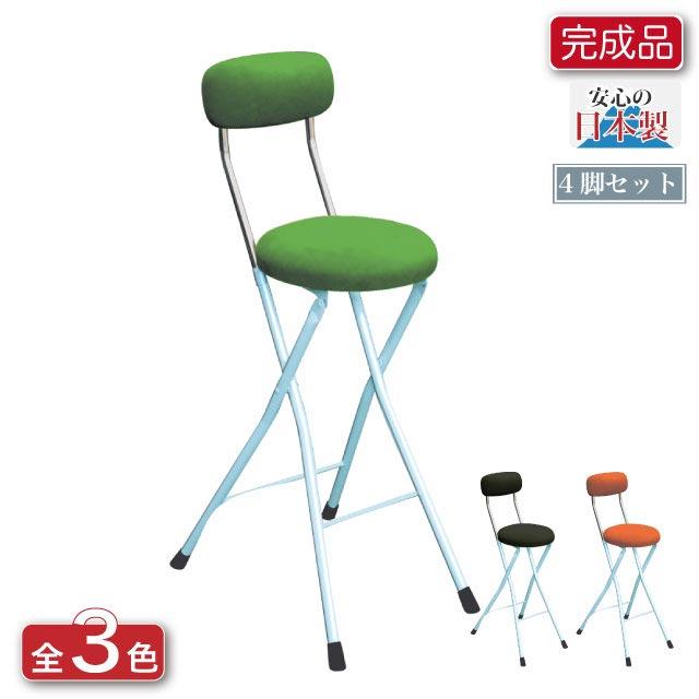 【送料無料(北海道・沖縄・離島は除く)】折り畳み椅子 ラウンドクッションチェアハイ -ハイタイプ- 4脚セット ROC-65W《折りたたみ椅子 フォールディングチェア カウンターチェア ハイチェア イス クッション コンパクト 日本製 国内製》