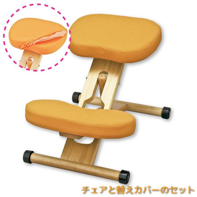 【送料無料(北海道・沖縄・離島は除く)】姿勢がよくなる椅子補助クッションと替えカバー-オレンジ-(本体と同色)付きプロポーションチェアキッズ CH-889CK CV-8Kのセット 《学習椅子 学習チェア プロポーションチェア 子供 子ども チェア替えカバー付》