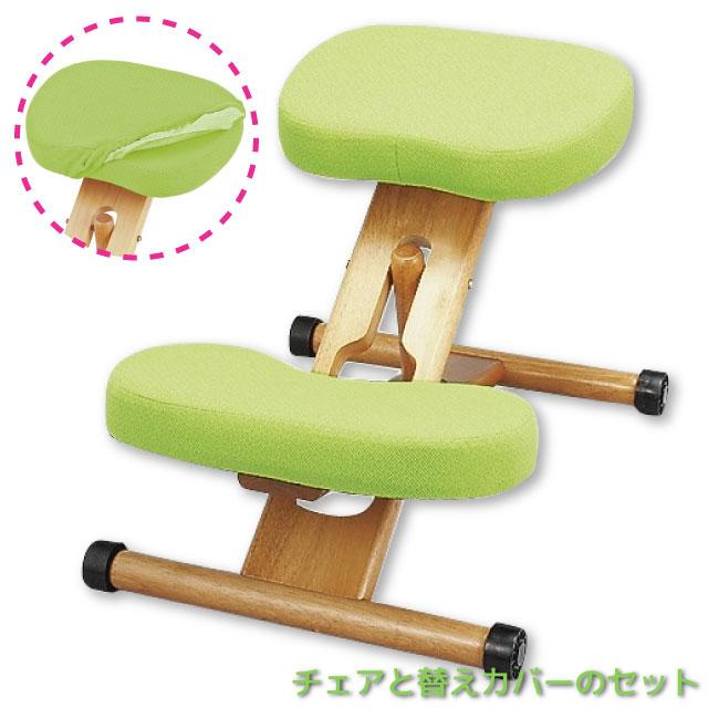 【送料無料(北海道・沖縄・離島は除く)】姿勢がよくなる椅子補助クッションと替えカバー-ライム-(本体と同色)付きプロポーションチェアキッズ CH-889CK CV-8Kのセット 《学習椅子 学習チェア プロポーションチェア 子供 子ども チェア替えカバー付》