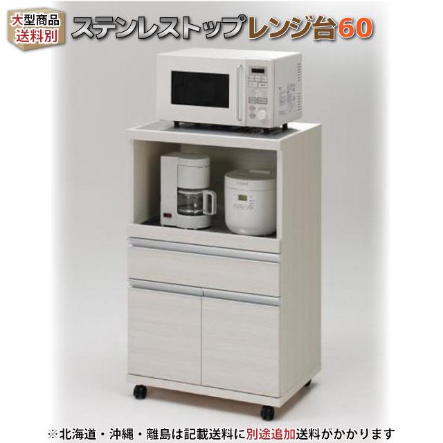 レンジ台 ハイカウンターキッチン60幅キッチンカウンターラック レンジダイレンジラック レンジワゴン ジャーワゴン日本製 MRS-60 ホワイウッド