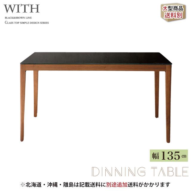 With -黒&褐色- 幅1350ミリ ウィズ-ブラック&ブラウン- ダイニングテーブル135 GDT-7670 【テーブル ダイニングテーブル 木製テーブル ガラス 食卓テーブル シンプル 北欧 】