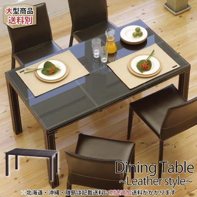 ナチュラルインテリア [Leather Style レザースタイル]ダイニングテーブル 《食卓 モダン テーブル レストラン ガラス レザー 革 店舗 カフェ レストラン 飲食店 》