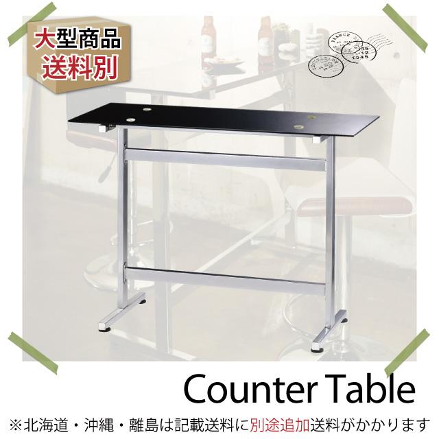 モダンインテリア [Modern Life モダンライフ]カウンターテーブル 《テーブル ダイニングテーブル 食卓 机 カウンター ガラス ブラックガラス バー バースタイル カフェ カフェスタイル 》