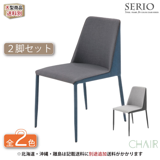 SERIO セリオ チェア-2脚セット- TDC-9832 TDC-9835《椅子 イス いす カフェチェア ダイニングチェア 食卓イス 店舗 カフェ レストラン 飲食店 北欧 》