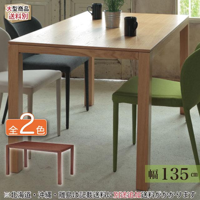 Celo Dining Table ウォルナット&オーク突板使用、天板1350ミリCelo(セロ)ダイニングテーブル TDT-1340 TDT-1346 【テーブル ダイニングテーブル 食卓テーブル シンプル 北欧 】