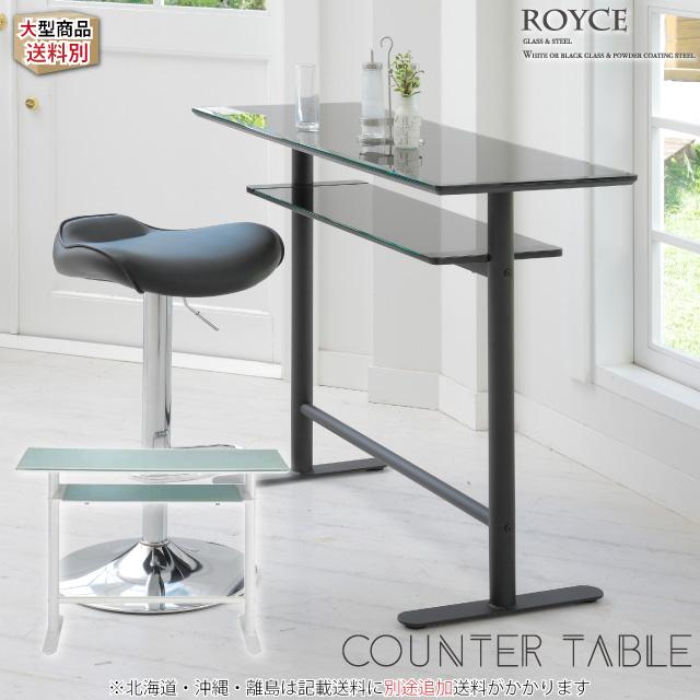 ROYCE(ロイス)カウンターテーブル(2色展開)GCT-2511 GCT-2519【シンプル 北欧 ガラス カウンター カウンタテーブル モダン Cafe 】