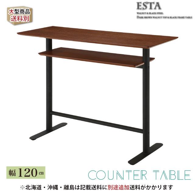 ESTA -Wood Top- カウンターテーブル TCT-1220 【カウンタテーブル ファミリー シンプル リビング 北欧 カフェ Cafe 幅120 店舗 テーブル単品 】