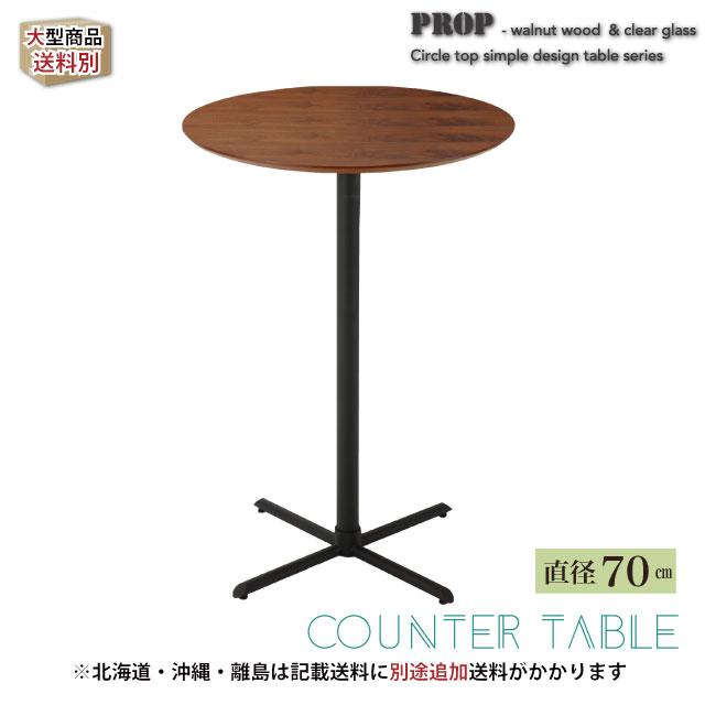 PROP -Wood Top- カウンターテーブル TCT-1230 <ポイント5倍!!>【カウンタテーブル ファミリー シンプル リビング 北欧 カフェ Cafe 幅70 店舗 テーブル単品 】