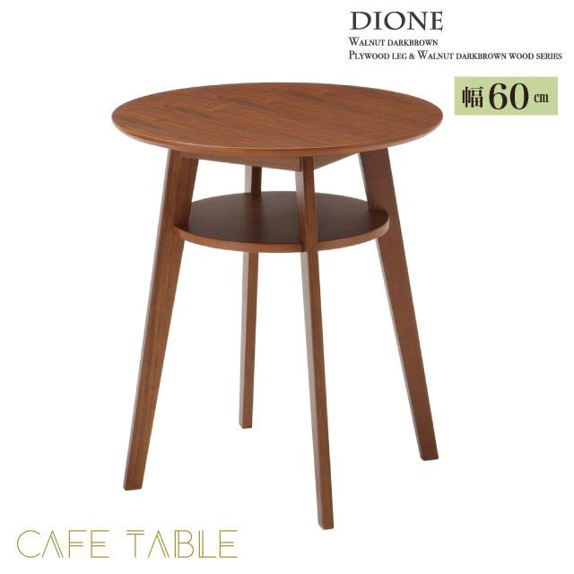 【送料無料(北海道・沖縄・離島は除く)】DIONE(ディオーネ)カフェテーブル 60 SST-990 【テーブル 木製テーブル カフェ サイドテーブル サブテーブル シンプル 北欧 送料無料 送料込】