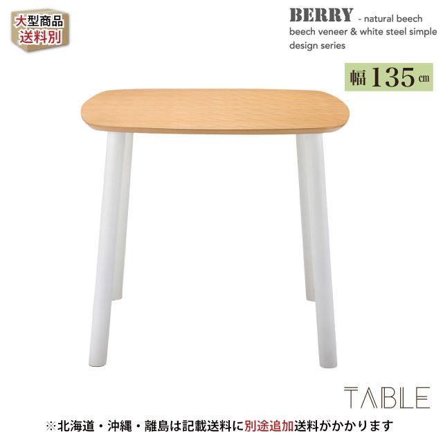 <ポイント5倍!!> BERRY -natural beech veneer & white steel- 幅800ミリ ベリー テーブル80 TDT-5136 《ダイニングテーブル カフェテーブル 食卓テーブル 幅80cm 店舗 カフェ レストラン 飲食店 北欧 》