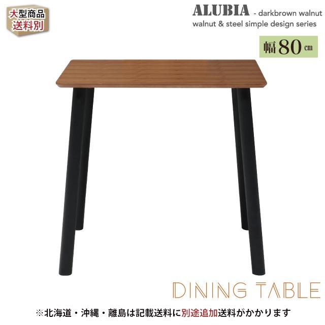 <ポイント5倍!!> ALUBIA -darkbrown walnut & steel- 幅800ミリ アルビア テーブル80 TDT-1800 《ダイニングテーブル カフェテーブル 食卓テーブル 幅80cm 店舗 カフェ レストラン 飲食店 北欧 》