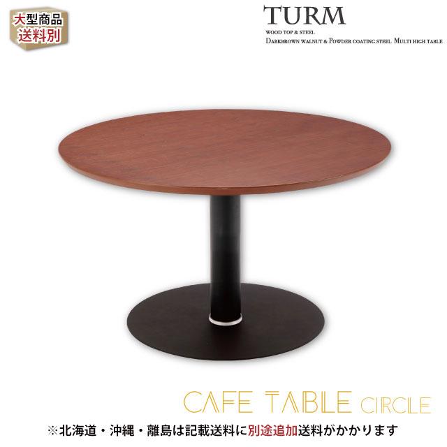 Turm (ターム) カフェテーブル -サークル- WLT-2180《テーブル 木製テーブル カフェ サイドテーブル サブテーブル 高さ調節機能 円 丸 シンプル 北欧 》