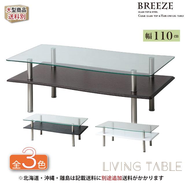 BREEZE (ブリーズ) ガラストップリビングテーブル GLT-2320 GLT-2321 GLT-2329【ローテーブル リビングテーブル センターテーブル コーヒーテーブル カフェテーブル ガラステーブル ガラス スタイリッシュ モダン 】