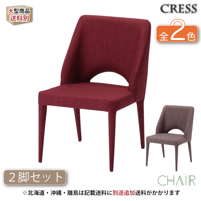 CRESS(クレス)チェア 2脚セット TDC-9404 TDC-9405【ダイニングチェア ダイニングチェアー ダイニング チェア チェアー 椅子 食卓 モダン シンプル 北欧 セール SALE】