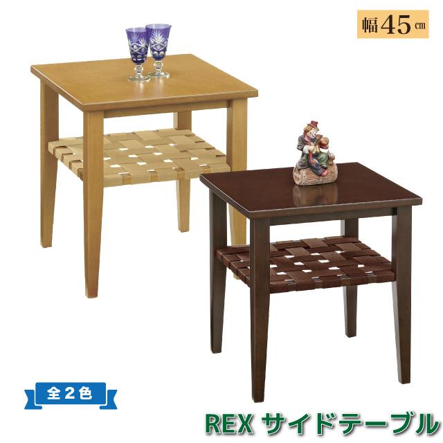 【送料無料(北海道・沖縄・離島は除く)】シンプルインテリア [Simple Life シンプルライフ]REX-レックス-サイドテーブル REX_3151CD REX-3151DO《木製 シンプル テーブル センターテーブル カフェテーブル 送料込 送料無料》