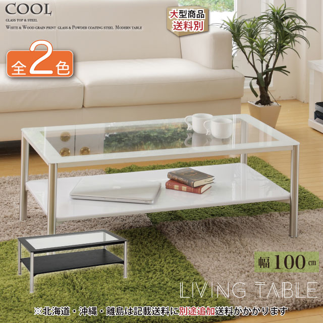 Cool(クール)リビングテーブル 100 GLT-2291 GLT-2299【ローテーブル リビングテーブル センターテーブル コーヒーテーブル カフェテーブル ガラステーブル ガラス スタイリッシュ モダン 】