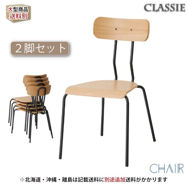 Classie スタッキング可 クラッシェ チェア(2脚セット) TDC-9526 <ポイント5倍!!>【椅子 木製チェア カフェ シンプル 北欧 店舗 値下げ セール】