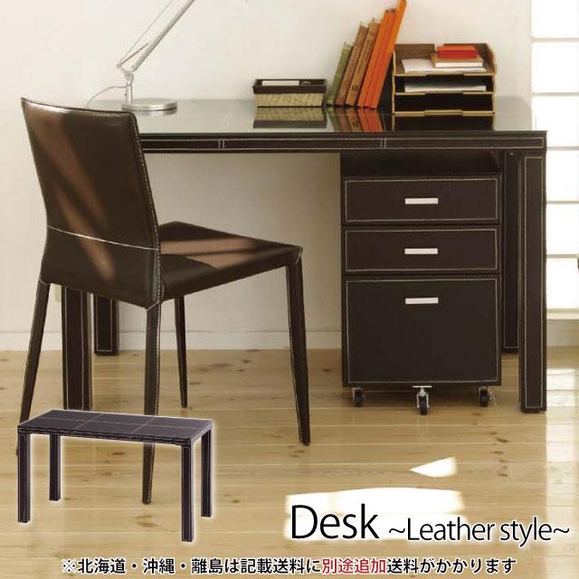 【送料無料(北海道・沖縄・離島は除く)】ナチュラルインテリア [Leather Style レザースタイル]デスク 《レザー 革 机 勉強机 》