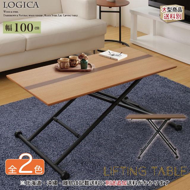 <ポイント5倍!!>logica 高さ調節可能 ロジカ リフティングテーブル RLT-4510 RLT-4516 《テーブル リビング サイドテーブル 折りたたみ カフェ シンプル 北欧 》