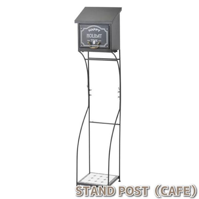 【送料無料(北海道・沖縄・離島を除く)】スタンドポスト -CAFE- SI-2620-2600 《ポスト 郵便 オシャレ かわいい ロック 鍵付き エクステリア 玄関 エントランス》