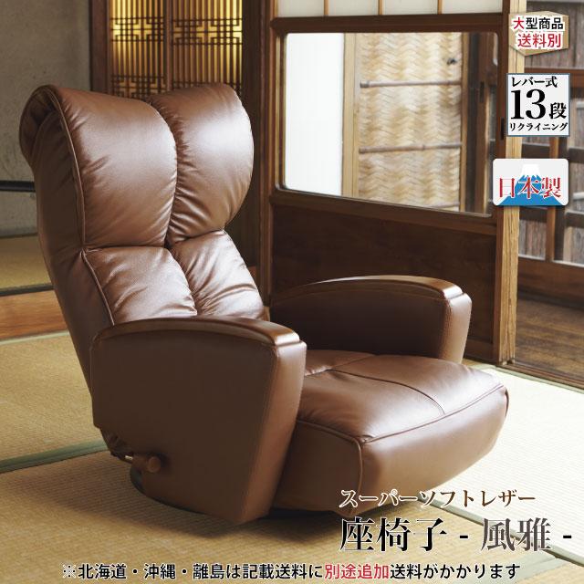 肘付本革座椅子 -風雅(ふうが)-(4色展開)YS-P1370HR 【座椅子 高級 革 本革 和 和風 日本製 肘付 ポケットコイル 】