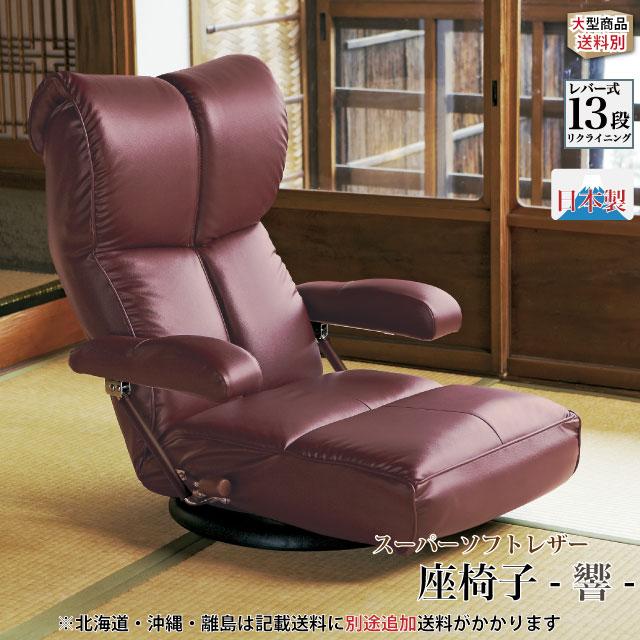 【北海道・沖縄・離島は別途追加送料かかかりますので、ご注意ください】肘部にもスーパーソフトレザーを使用した贅沢なハイエンドタイプ、スーパーソフトレザー座椅子 -響(ひびき)-(3色展開)YS-C1367HR 【座椅子 高級 ソフトレザー 和 和風 日本製 肘付 】, ウスグン 9b7dbcb1