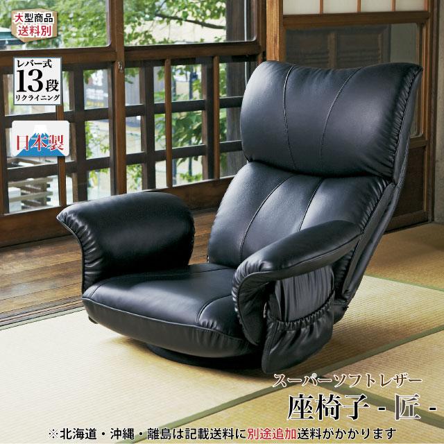 【北海道・沖縄・離島は別途追加送料かかかりますので、ご注意ください】スーパーソフトレザー座椅子 -匠(たくみ)-(3色展開)YS-1396HR 【座椅子 高級 レザー ソフトレザー 和 和風 日本製 肘付 】