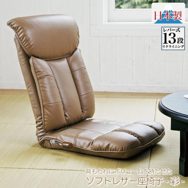 【北海道・沖縄・離島は別途追加送料かかかりますので、ご注意ください】スーパーソフトレザー座椅子 -彩(いろどり)-(3色展開)YS-1310【座椅子 高級 レザー ソフトレザー 和 和風 日本製 】