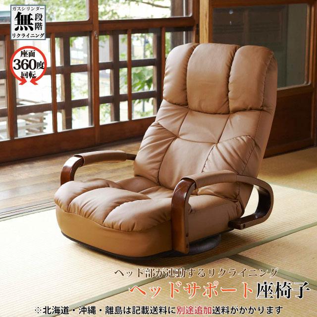 【北海道・沖縄・離島は別途追加送料かかかりますので、ご注意ください】ヘッドが連動するリクライニング機能で快適な時間が過ごせる!ヘッドサポート座椅子YS-S1495 【座椅子 日本製 】