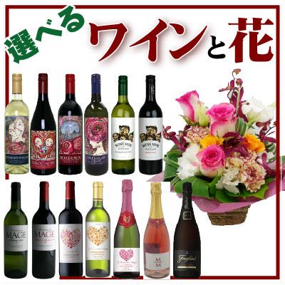 華やかなお花とスタッフ一押し美味しいワインをセットでお届け ギフトはもちろん パーティーなどのマストアイテムがセットで届く 花とワイン 限定特価 セット おまかせアレンジメント 『4年保証』 選べるワインセット スパークリング 赤 ロゼ 酒 送料無料 白 カヴァ バレンタイン