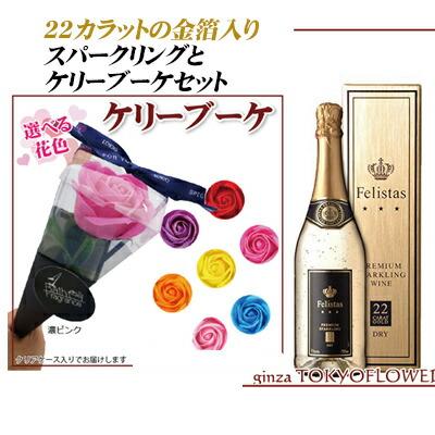 【幸福】を意味する金箔ワインとお花をセット 【花とワイン】 セット 金箔スパークリング 【フェリスタス&ケリーブーケ】 ソープフラワー 送料込 プレゼント