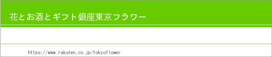 花とお酒とギフト銀座東京フラワー:花キューピット加盟店 全国にお花を配送可能 レインボーローズ販売 通販