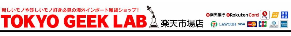 TOKYO GEEK LAB 楽天市場店:輸入雑貨専門店