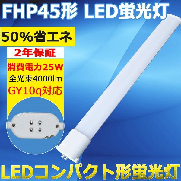 FPL55W形 FHP45W形 FPL45W形 代替用LED蛍光灯 led 蛍光灯 FHP45ENK LED蛍光ランプ led直管ランプ led電球 電源内蔵 FHP45 LED化 LED FHP45EN K LEDコンパクト蛍光灯ランプ 消費電力25W FHP45W形ツイン1 割引も実施中 照明 4000lm GY10q口金 長さ560mm FHP45形対応 ツイン蛍光灯 FHP45型LED FHP45W形対応 HFツイン1 昼白色5000K LED蛍光灯 二年保証 激安通販専門店