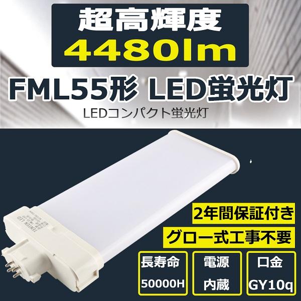 LED電球 FML55EXL FML55EXW FML55EXN 奉呈 FML55EXD GY10q FML55W型 ツイン2パラレル コンパクト形蛍光管 二年保証 節電 28W LED蛍光灯 FML55EX-L FML55EX-W FML55EX-N バースデー 記念日 ギフト 贈物 お勧め 通販 FML55EX-D 電球色 55W型相当 LEDコンパクト FML55形 コンパクト蛍光灯 消費電力28W 昼光 白色 ツイン蛍光灯 色選択 4480lm 昼白色 ツイン2 口金GY10q FML55EX FML55形対応
