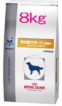 【送料無料!2袋セット特価】ロイヤルカナン 犬用 消化器サポート(低脂肪) 8kg×2