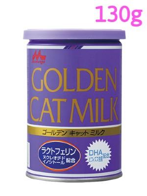 愛猫の健やかな成長と健康維持に 激安格安割引情報満載 子猫用 成猫用 安い ゴールデンキャットミルク シニア猫用 130g