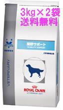 【送料無料】使いやすい3kg袋2つでお得です!ロイヤルカナン 犬 関節サポート 3kg×2