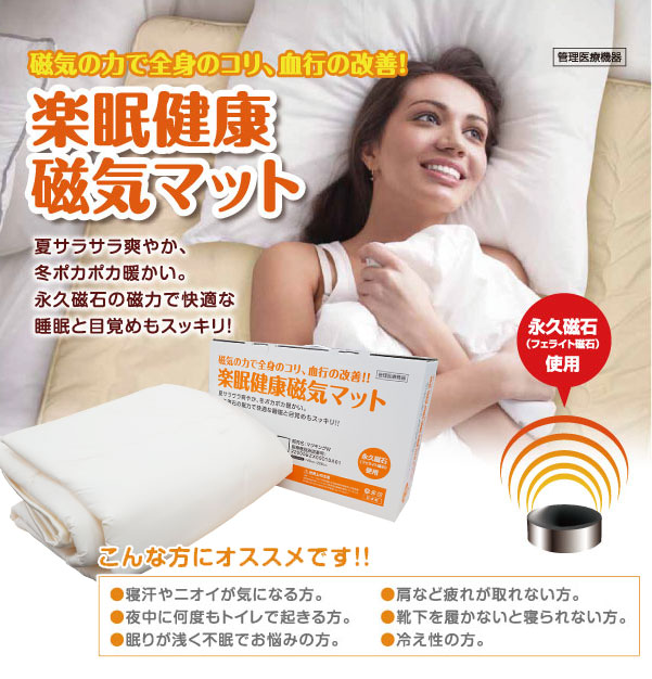 楽眠健康 磁気マット 永久磁石 フェライト使用 管理医療機器 磁気マット シングルサイズ
