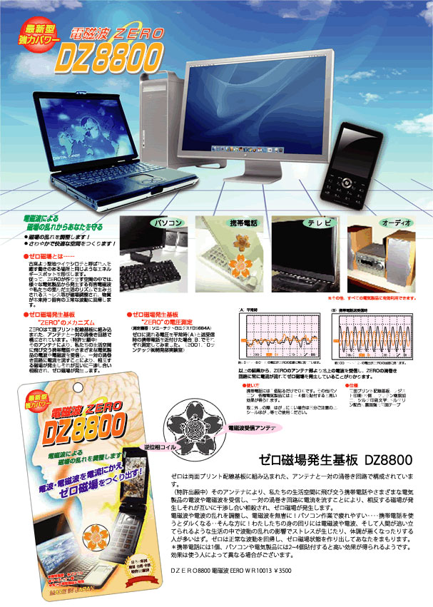 樱花黄金 DZ8800 (移动电话电磁辐射保护密封) 零配有电脑电视智能手机时的磁场产生电路