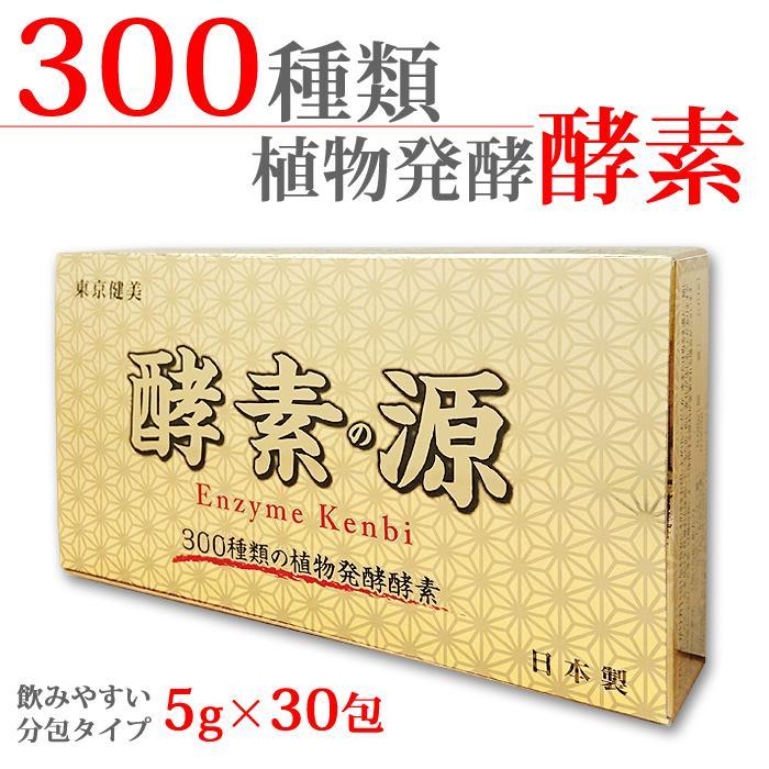 酵素の源 300種類の植物発酵酵素 美容健康補助食品 日本製