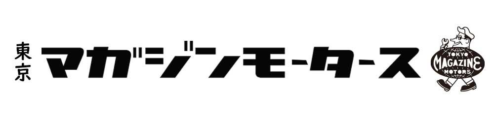東京マガジンモータース:「バイク×アパレル」をテーマにしたセレクトショップです。