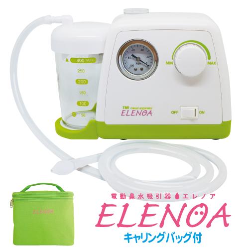 コロナ対策 誰でも自宅で簡単吸引 医療機関でも使用しているプロモデル STAYHOME応援限定ポイント15倍 人気海外一番 電動鼻水吸引器 安値 エレノア たん吸引器 ELENOA 日本製