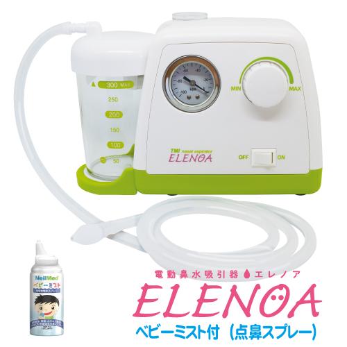 電動鼻水吸引器(たん吸引器)ELENOA エレノア ベビーミスト(鼻スプレー)付【日本製】