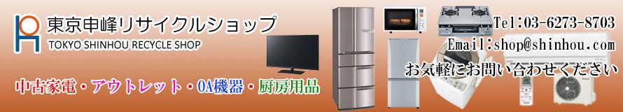東京リサイクルショップ:一名ずっつ客様を大切に対応致します