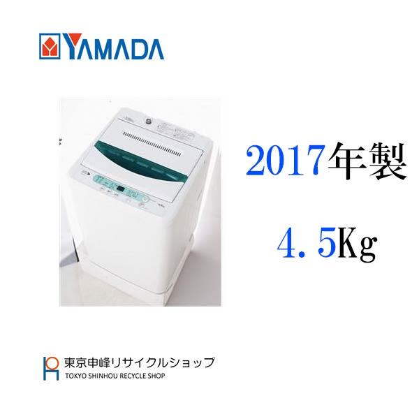 ●17年製YAMADA洗濯機YWM-T45A1【中古】【中古洗濯機】【USED】 【特価】【送料安】【一人暮らしい】
